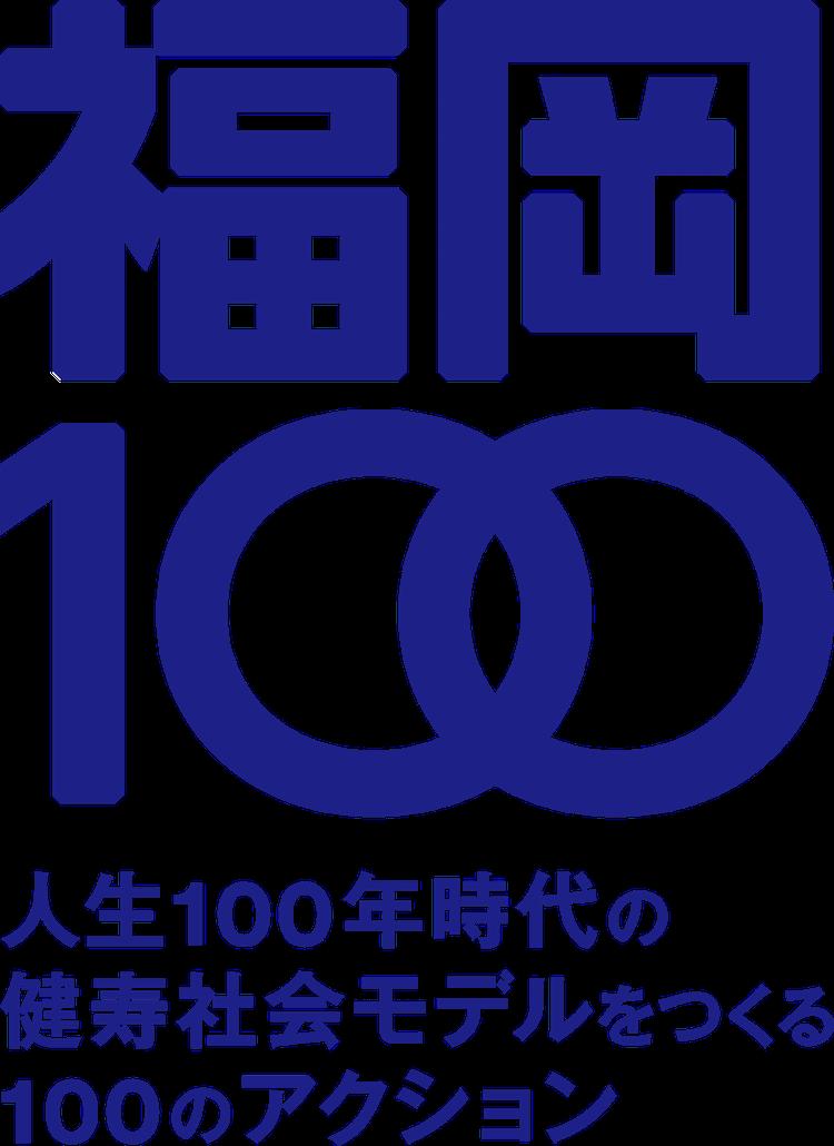 福岡100 CENTENARIAN CITY FUKUOKA 人生100年時代の健寿社会モデルに向けた100のアクション
