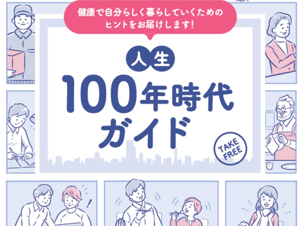 100 時代 人生 年